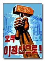6 Reasons North Korea is the Funniest Evil Dictatorship Ever