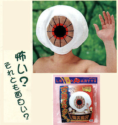 28 Japanese Halloween Costumes That Will Haunt Your Dreams