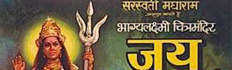 That Time Bollywood Created A New Hindu God