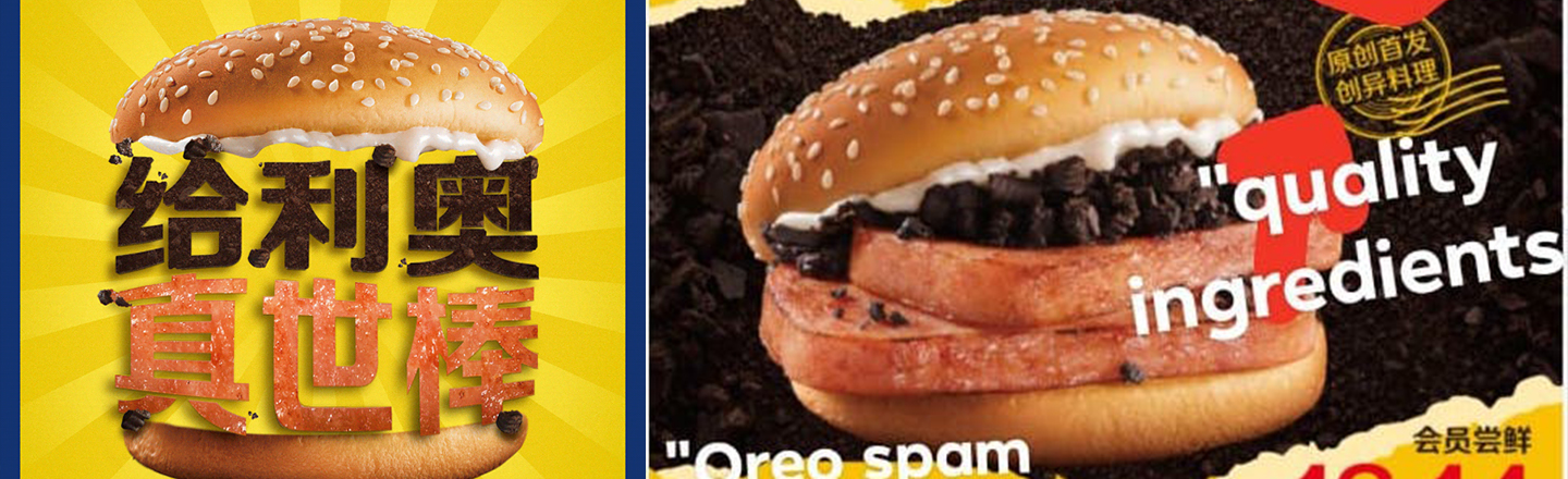 McDonald's To Serve Spam and Oreo Burger in China
