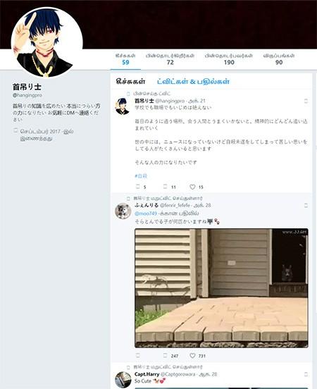 The Creepy True Story Of Japan's Twitter Serial Killer